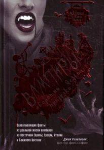 Вампиры, оборотни, ведьмы, призраки