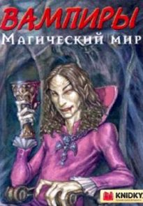 Вампиры: Магический мир