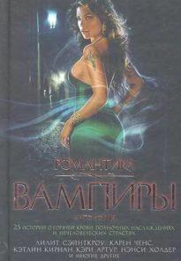 Вампиры: Антология. 25 историй о горячей крови, полночных наслаждениях и нечеловеческих страстях