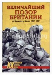 Величайший позор Британии: От Дюнкерка до Крита. 1940-1941