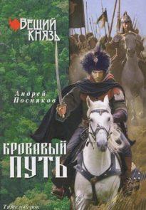 Вещий князь: Книга 3. Кровавый путь