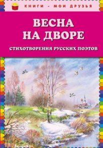 Весна: Произведения русских писателей о весне