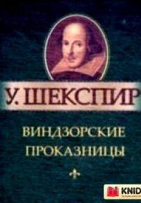 Виндзорские проказницы: Миниатюрное издание