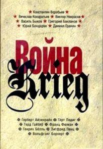 Война: Произведения русских и немецких писателей. 1941-1945 года