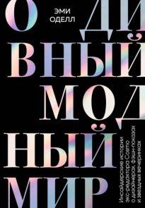 О дивный модный мир. Инсайдерские истории экс-редактора Cosmo о дизайнерах, фэшн-показах и звездных вечеринках