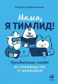 Мама, я тимлид! Практические советы по руководству IT-командой
