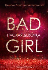 Плохая девочка
