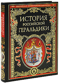 История российской геральдики