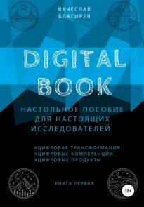 Digital Book. Книга первая